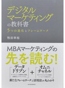 デジタルマーケティングの教科書 5つの進化とフレームワーク
