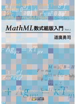 【オンデマンドブック】MathML数式組版入門 Ver1.1