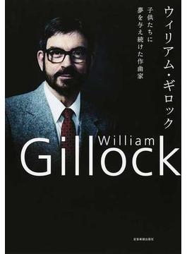 ウィリアム・ギロック 子供たちに夢を与え続けた作曲家