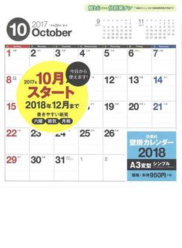 2018年カレンダー壁掛シンプルA3変型