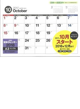 2018年カレンダー壁掛シンプルA3