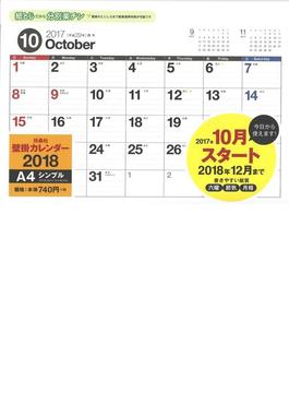 2018年カレンダー壁掛シンプルA4