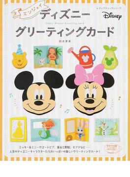 エンジョイディズニーグリーティングカード(レディブティックシリーズ)