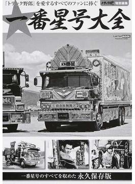 一番星号大全 『トラック野郎』を愛するすべてのファンに捧ぐ 一番星号のすべてを収めた永久保存版1975〜2017(CARTOPMOOK)