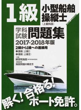 1級小型船舶操縦士〈上級科目〉学科試験問題集 ボート免許 2017−2018年版