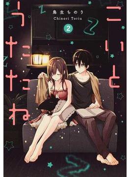 こいとうたたね 2 (電撃コミックスNEXT)(電撃コミックスNEXT)