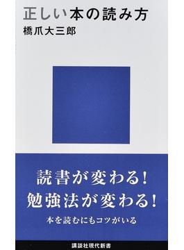 正しい本の読み方(講談社現代新書)