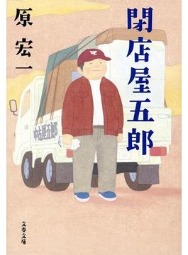 閉店屋五郎(文春文庫)
