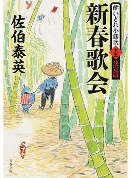 新春歌会 決定版(文春文庫)