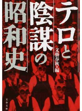 テロと陰謀の昭和史(文春文庫)
