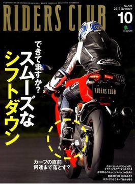 RIDERS CLUB (ライダース クラブ) 2017年 10月号 [雑誌]