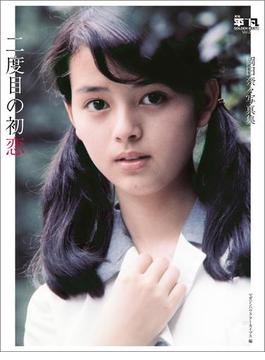 月刊平凡 GOLDEN BEST!! Vol.2 岡田奈々写真集 二度目の初恋 電子特別版