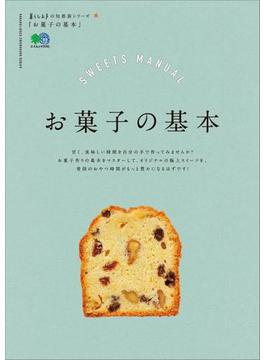 【期間限定価格】暮らし上手の知恵袋シリーズ お菓子の基本