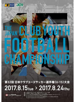「第32回日本クラブユースサッカー選手権(U-15)大会」大会プログラム