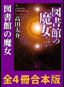図書館の魔女 全4冊合本版(講談社文庫)