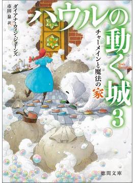 ハウルの動く城 3 チャーメインと魔法の家(徳間文庫)