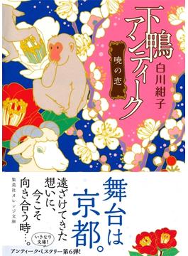 下鴨アンティーク 暁の恋(集英社オレンジ文庫)
