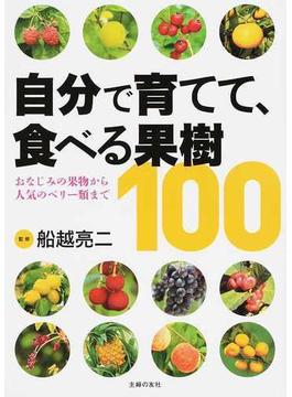 自分で育てて、食べる果樹100 おなじみの果物から人気のベリー類まで