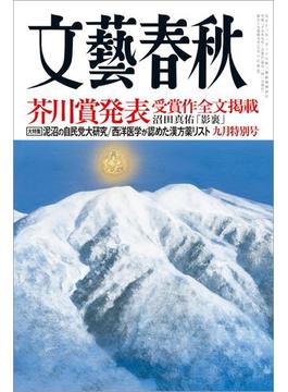 文藝春秋 2017年9月号