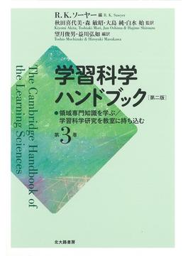 学習科学ハンドブック 第3巻 領域専門知識を学ぶ/学習科学研究を教室に持ち込む