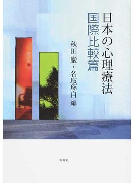 日本の心理療法 国際比較篇