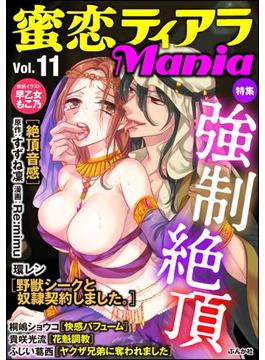 【11-15セット】蜜恋ティアラMania