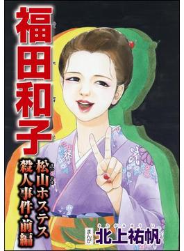 【全1-2セット】福田和子 松山ホステス殺人事件(単話版)