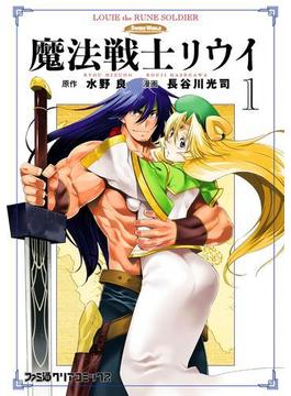 【全1-4セット】魔法戦士リウイ(ファミ通クリアコミックス)