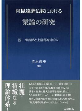阿毘達磨仏教における業論の研究 説一切有部と上座部を中心に