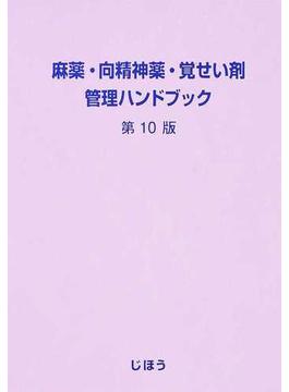 麻薬・向精神薬・覚せい剤管理ハンドブック 第10版