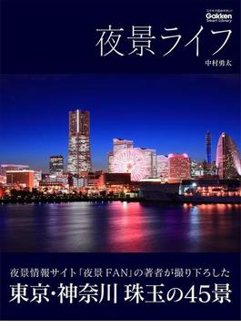 【期間限定価格】夜景ライフ(学研スマートライブラリ)