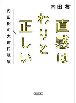 直感はわりと正しい 内田樹の大市民講座(朝日文庫)