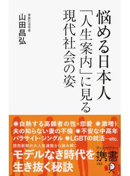 悩める日本人 「人生案内」に見る現代社会の姿
