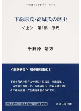 下総原氏・高城氏の歴史 その系譜関係と支配構造 上 第1部 原氏
