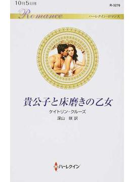 貴公子と床磨きの乙女(ハーレクイン・ロマンス)
