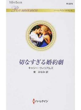 切なすぎる婚約劇(ハーレクイン・ロマンス)