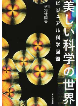 美しい科学の世界 ビジュアル科学図鑑