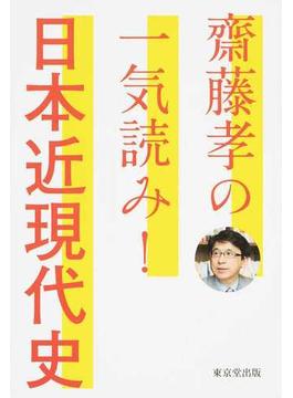 齋藤孝の一気読み!日本近現代史