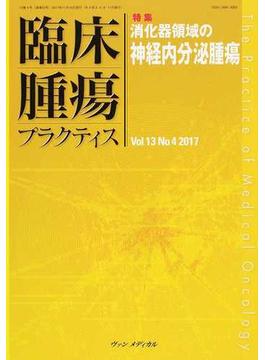 臨床腫瘍プラクティス Vol.13No.4(2017) 特集・消化器領域の神経内分泌腫瘍