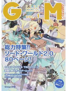 ゲームマスタリーマガジン VOL.1