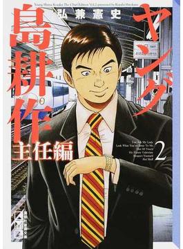 ヤング島耕作 主任編2(講談社漫画文庫)