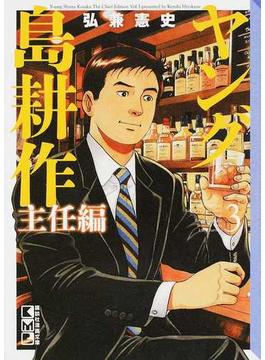 ヤング島耕作 主任編3(講談社漫画文庫)