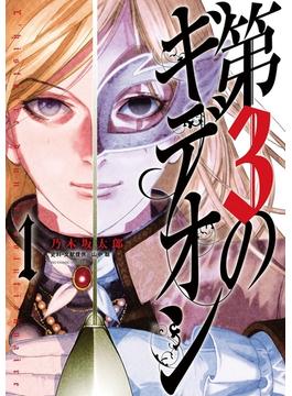 【1-5セット】第3のギデオン(ビッグコミックス)