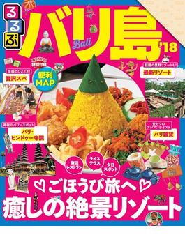 るるぶバリ島'18(るるぶ情報版(海外))
