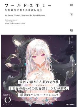 【全1-2セット】ワールドエネミー(NOVEL 0)