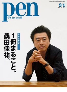Pen 2017年 9/1号(Pen)