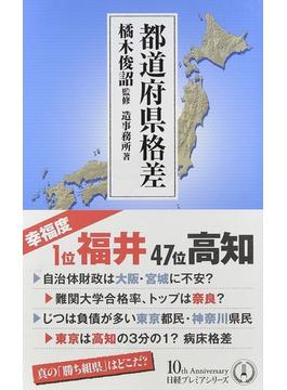 都道府県格差(日経プレミアシリーズ)