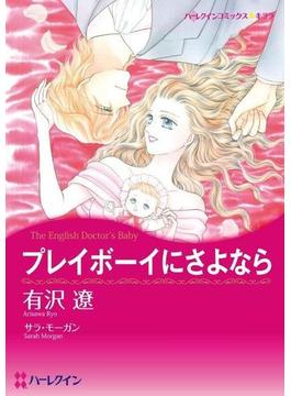 ハーレクインコミックス セット 2016年 vol.50(ハーレクインコミックス)