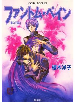 影の王国3 ファントム・ペイン(集英社コバルト文庫)