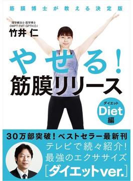 やせる!筋膜リリース Diet編